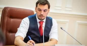Гончарук собрал Кабмин на экстренное заседание, чтобы решить вопрос лотерей