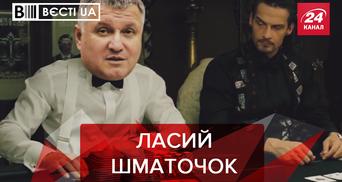 Вєсті.UA: Аваков проти грального бізнесу. Секрет успіху монобільшості