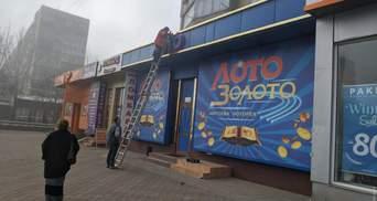 """З закритих одеських """"лотомаркетів"""" і """"космолотів"""" почали знімати вивіски"""