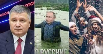 Найсмішніші меми тижня: Аваков б'є двічі, ісконно рузькі болота Путіна, вижити після