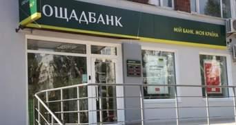 Ощадбанк планує закрити до 600 відділень у 2020 році