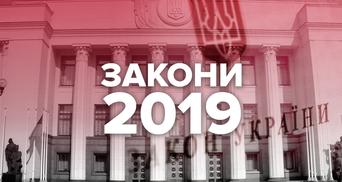 Законы, которые изменят жизнь в Украине в 2020 году