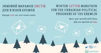 Українців закликають надіслати листа політв'язням: як це зробити