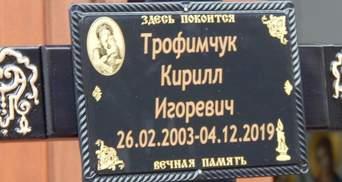 В Одессе простились с 16-летним Кириллом Трофимчуком: он погиб в результате пожара на Троицкой