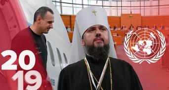 Найбільш значущі перемоги України 2019 року