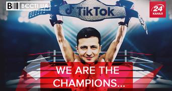 Вести.UA. Жир: Зеленский бросил вызов Кличко. Почему грустит Симоненко