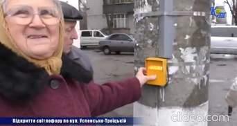 У Конотопі урочисто відкрили світлофор з кнопкою: відео