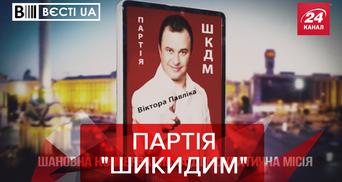 Вести.UA. Жир: Виктор Павлик идет в президенты? Пьяный эфир с Мосийчуком