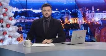 Випуск новин за 19:00: Зниження транзиту газу з Росії. Сутички в Абхазії