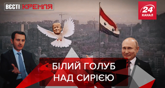 """Вєсті Кремля: Путін + Асад = """"Голуб миру"""" Трамп. """"Танчики"""" в парламенті РФ"""
