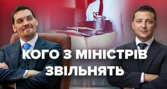 Отставка правительства Гончарука: успехи и провалы, кто может войти в новый Кабмин