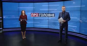 Випуск новин за 18:00: Прорив тепломережі в Києві. Відпустка президента