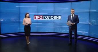 Випуск новин за 18:00: Децентралізація за Зеленським. Зарплати топчиновників в онлайні