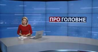 Випуск новин за 20:00: Конкурс на пост керівника НСЗУ. Імовірний прем'єр-міністр РФ