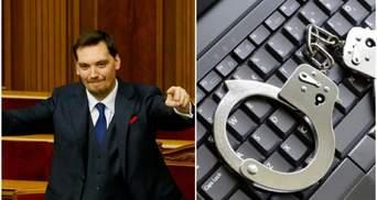Головні новини 17 січня: відхилена відставка Гончарука та покарання за фейки