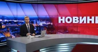 Випуск новин за 21:00: Гончарук не йде у відставку. Заміна Яременку