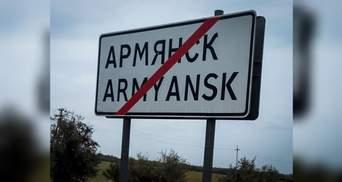 Крымчане массово покидают Армянск: что российские оккупанты скрывают об экокатастрофе в городе