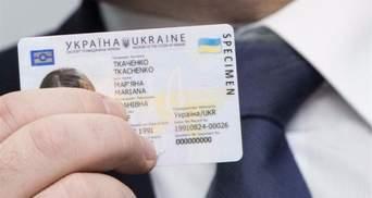 Сколько ID-карт оформили украинцы за 4 года