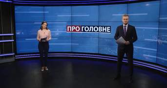 Выпуск новостей за 18:00: Реакция перевозчика на скандал в автобусе. Иск против президента