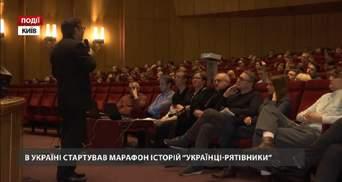 """В Украине стартовал Марафон историй """"Украинцы-Спасатели"""""""