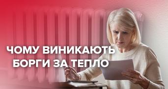 Борги за тепло: чи ризикують українці залишитися без опалення