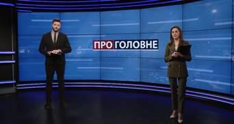 Выпуск новостей за 18:00: Отставка министра Бабак. Сокращение количества депутатов ВР