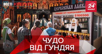 Вести Кремля: РПЦ изобрела вакцину против коронавируса. Якутия убежит от Путина