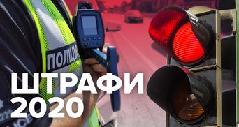 Какими будут новые штрафы за нарушение ПДД для водителей в 2020 году