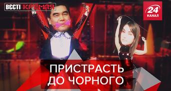 Вести Кремля: Бердымухамедов и 50 оттенков серого. Любимая игрушка Кирилла