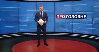 Випуск новин за 18:00: Запобіжний захід Марусі Звіробій. Кадрові зміни в уряді