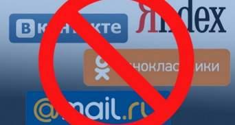 Історія про політику та бізнес: чому Україні не варто повертати доступ до російських соцмереж
