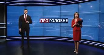 Випуск новин за 18:00: Смертельна ДТП в Броварах. Відпочинок Андрія Богдана