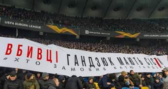 "Мангер подал в суд из-за баннера про убийство Гандзюк на матче "" Динамо"""