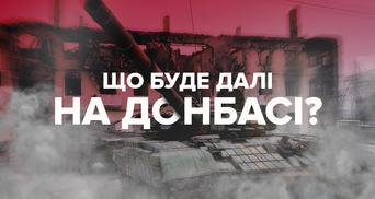 Война на Донбассе: о новых вызовах и сценариях развития событий