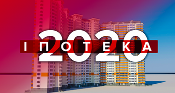 Ипотека под 10% в Украине на самом деле имеет скрытые проценты и платежи: важные детали