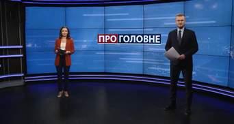 Выпуск новостей на 18:00: Зеленский про зарплаты министрам. Состояние эвакуированных из Уханя.
