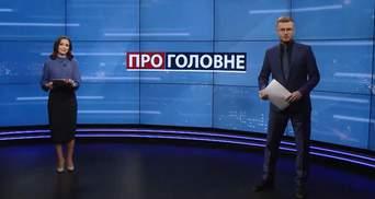 Выпуск новостей за 18:00: Попытка самосожжения под Офисом Президента. Кандидаты в премьеры
