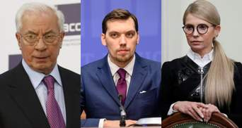 Гончарук, Тимошенко, Азаров: який уряд України був найскандальніший