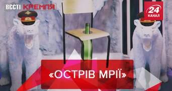 Вести Кремля: Диснейленд по-русски. Смертная казнь от Жириновского