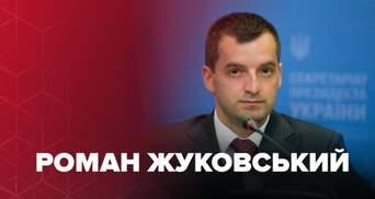 Роман Жуковський – новий міністр економіки: що про нього відомо