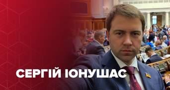 Сергей Ионушас может стать новым генпрокурором: факты из биографии