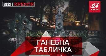 Вєсті Кремля: Понти Абромовича. Російській піст у соцмережах