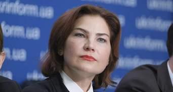 Ірина Венедіктова очолила Офіс генпрокурора: Зеленський підписав указ