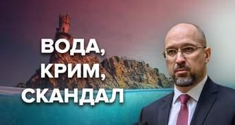 Вода в Крим: чому заява Шмигаля здійняла скандал і як реагує Україна