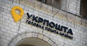 В Україні ввели карантин через коронавірус: як зміниться робота Укрпошти