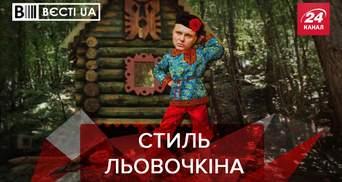 Вести.UA: Левочкин носит валенки. Страх Зеленского