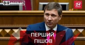 Вести.UA: План уничтожения ОПЗЖоповцев. Серый кардинал Банковой