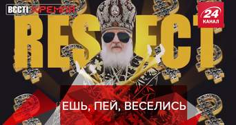 Вести Кремля. Сливки: Ахиллесов мост. Кагор против короночки