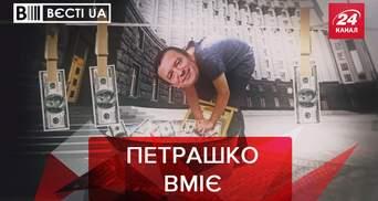 Вести.UA. Жир: Навыки нового министра. Верховная Рада против сексизма
