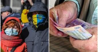 Головні новини 1 квітня: посилення обмежень під час карантину, зміна оплати пенсій